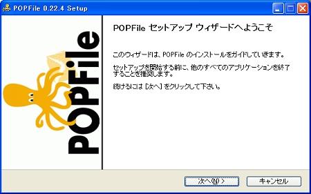 画面3 セットアップウィザードが開始