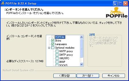 画面5 SMTPやSSLを通して使いたい場合は、コンポーネントとしてインストール
