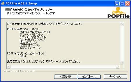 画面7 インストール内容を確認してインストールする