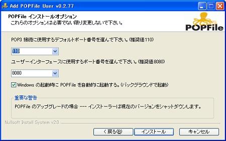 画面10 POP3接続に使うポートとユーザーインターフェイス(設定画面)に使うポート番号を決める