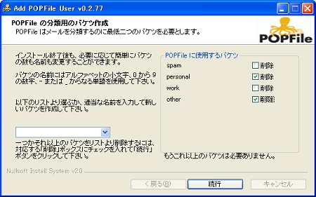 画面11 「personal」か「other」か「spam」をバケツごとに振り分ける