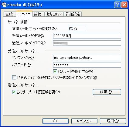 画面2 POPFileを経由するようにクライアントの設定変更する