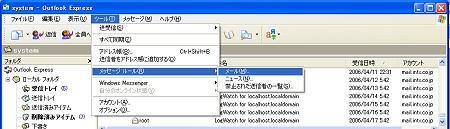 画面1 メールソフトのメッセージルールを変更する