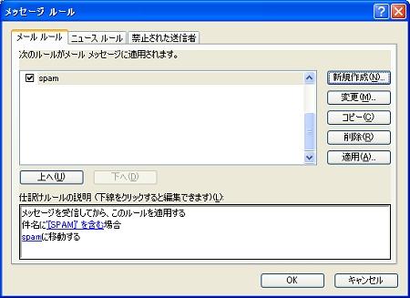 画面6 POPFileコントロールセンターを起動する