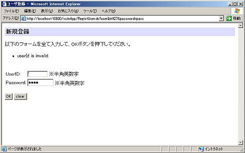 画面1 UserIDに「'(シングルクオーテーション)」を入力して、OKボタンを押す