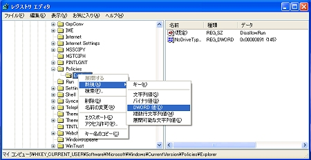 レジストリのHKEY_CURRENT_USER\Software\Microsoft\Windows\CurrentVersion\Policies\Explorerの中にDWORD値、「DisallowRun」を作成します