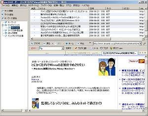 画面2-1 アプリケーション型RSSリーダーの「goo RSSリーダー」(http://reader.goo.ne.jp/)。登録ブログの自動更新や要約した文章を素早くチェックできる。