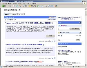 画面2-2 Webサービス型の「はてなRSS」(http://r.hatena.ne.jp/)。Web上で動くの、職場・自宅で使ってもデータの同期をしなくても大丈夫なので便利