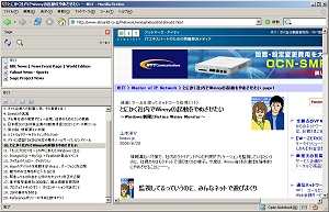 画面2-3 ブラウザーのFirefoxもプラグインを導入すれば、このようにRSSリーダーに速変わり。FirefoxにはいつくからのRSSプラグインが出ているが、画面は「Sage」(http://sage.mozdev.org/)を使用した例