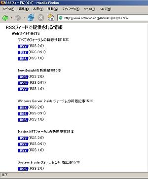 画面2-4 @ITのRSSフィード登録画面(http://www.atmarkit.co.jp/aboutus/rss/rss.html)。各種バージョンのRSSに対応している