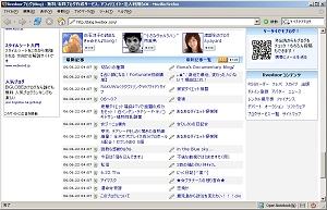 画面2-5 ライブドアブログの新着ブログ欄。右上に見えるのがRSSのアイコン