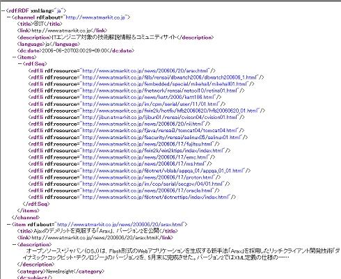 画面3-1 RSSのソースの画面キャプチャ。各種タグで記事の見出しや要約文章などを指定している