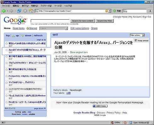 画面4-2 上記のRSSを、RSSリーダーで読み取るとこのように表示される(Google Reader(http://www.google.co.jp/reader/)を使用