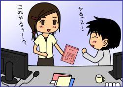 赤坂さんからの仕事のお誘いを快諾する星野君