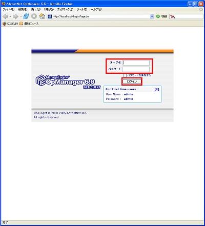 画面13 ユーザー名とパスワードを入力してログイン