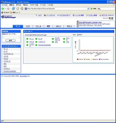 画面17 監視ネットワークの表示ダッシュボード画面。ここに、機器を1つずつ追加していく