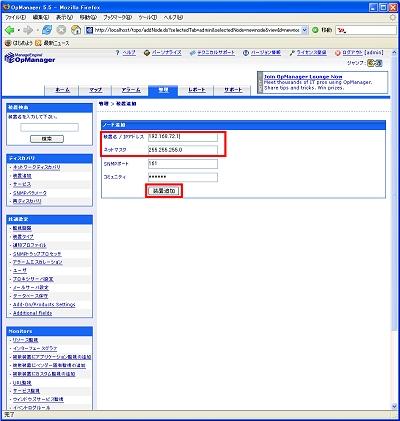 画面19 「ノード追加」画面では、対象のIPアドレスとサブネットマスクを入力