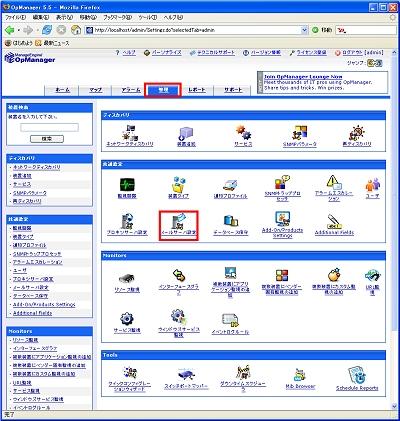 画面23 メニューの「管理」>「共通設定」>「メールサーバ設定」(クリックして拡大表示)