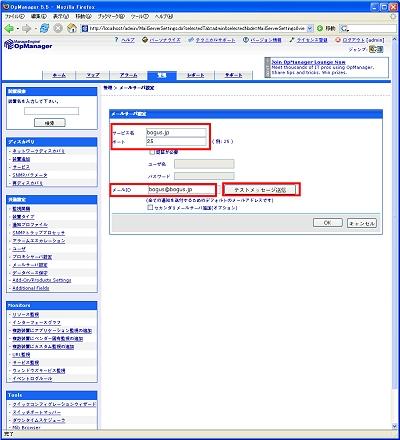 画面24 SMTPサーバの「サービス名」、「ポート」とアラート送付先の「メールID」を登録(クリックして拡大表示)