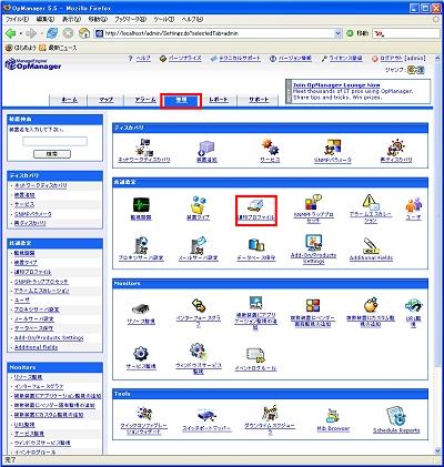 画面26 メニューの「管理」>「共通設定」>「通知プロファイル」でメッセージ通知を設定する ≫(クリックして拡大表示)