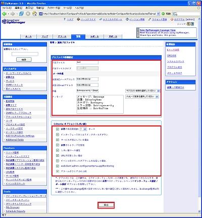 画面27 右上の「Eメール送信」クリックで表示される「プロファイルの詳細設定」の画面≫(クリックして拡大表示)