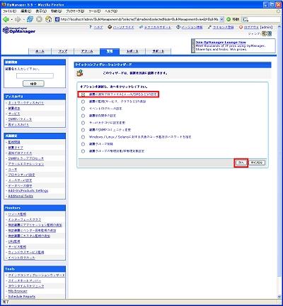 画面29 「装置に通知プロファイル(メール/SMSなど)の設定」をチェックして「次へ」(クリックして拡大表示)