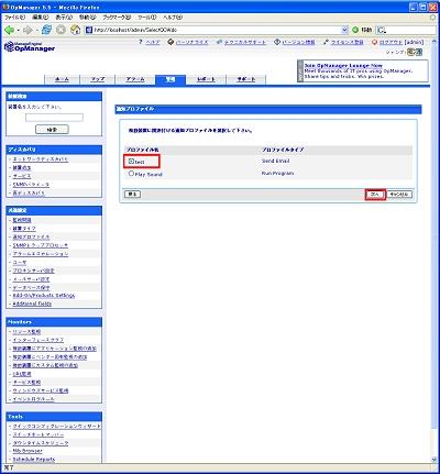 画面30 画面26で設定した「通知プロファイル」を選択して「次へ」(クリックして拡大表示)