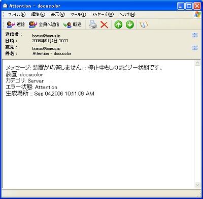 画面33 これで監視対象の異常がメールで通知されてくるようになる