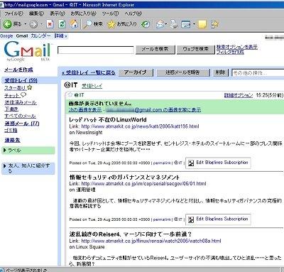 図4-2 BloglinesからGmailへ結果画面≫このようにBloglinesからGmailにデータが送られる