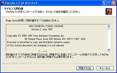 画面2 ライセンス契約の条件を確認する