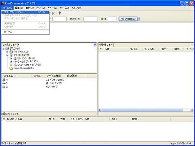画面8 「ファイル」→「サイトマネージャ」でも立ち上がる