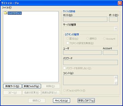 画面9 「新規サイト」ボタンをクリックしてサーバ情報を入力