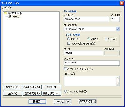 画面10 ここではサーバの種類は「SFTP using SSH2」を選択