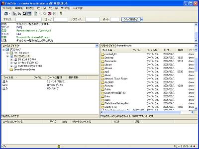 画面12 ファイルの送受信ができるようになった