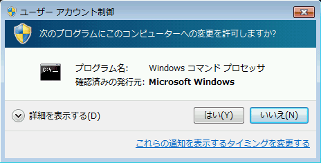 UAC(ユーザーアカウント制御)によって表示されるダイアログ