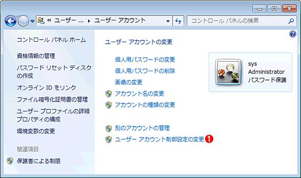 Windows 7/Server 2008 R2でコントロールパネルからUACを無効化する(その1)