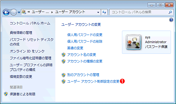 Windows 7�^Server 2008 R2�ŃR���g���[���p�l������UAC����i����1�j