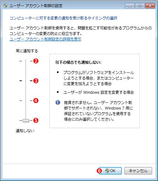 Windows 7/Server 2008 R2でコントロールパネルからUACを無効化する(その2)