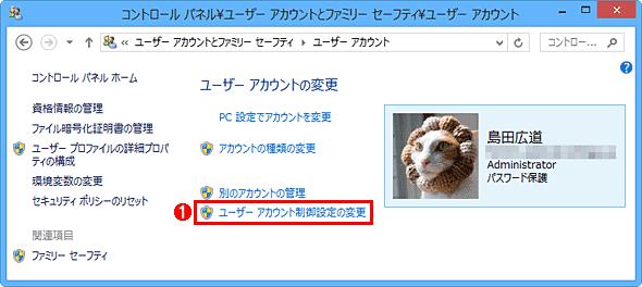 Windows 8.x�^Server 2012�^R2�ŃR���g���[���p�l������UAC�@�\�i�̈ꕔ�j����i����1�j