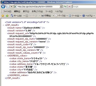画面2 Web APIがリクエストを返してくれた!感動の一瞬だが……