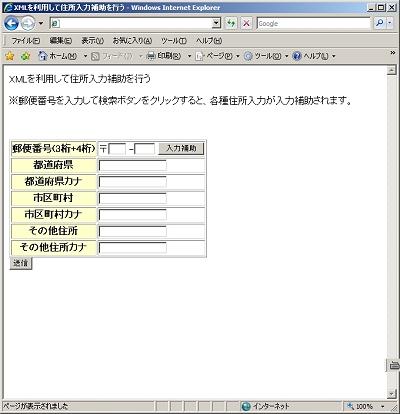 画面3 郵便番号を検索するWebページ