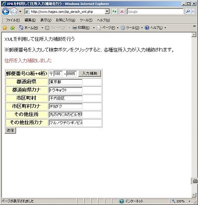 画面4 ボタンを押した結果。郵便番号に対応した住所が表示される