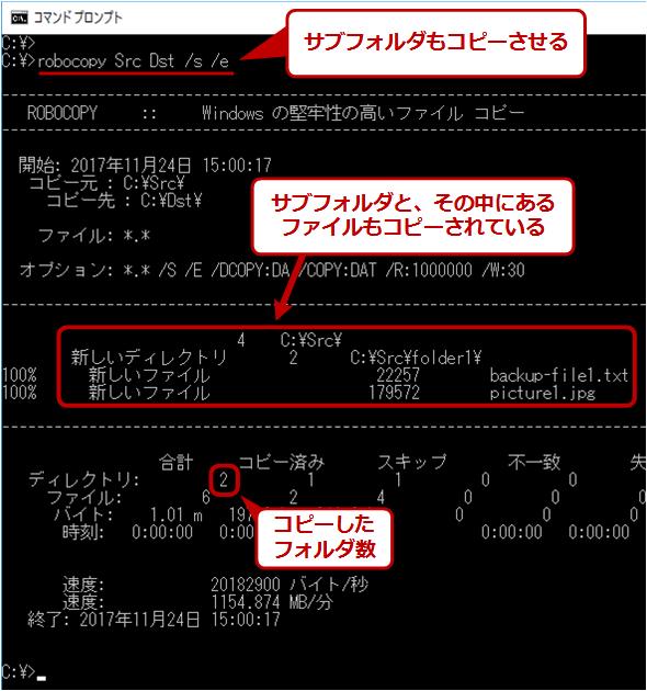 Windowsの「robocopy」コマンドでフォルダをバックアップ/同期