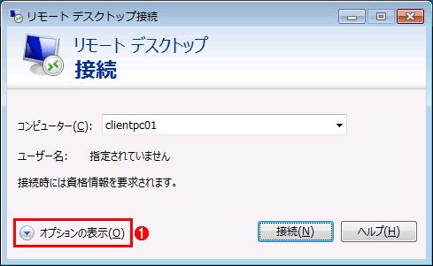 リモート デスクトップ接続クライアントのGUIで画面サイズを変更する(その1)