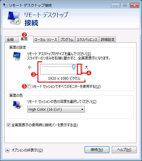 リモートデスクトップ接続クライアントのGUIで画面サイズを変更する(その2)