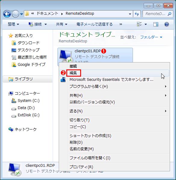RDPファイルに保存されている画面サイズを変更する(その1)
