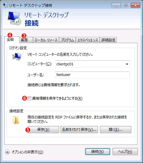 RDPファイルに保存されている画面サイズを変更する(その2)