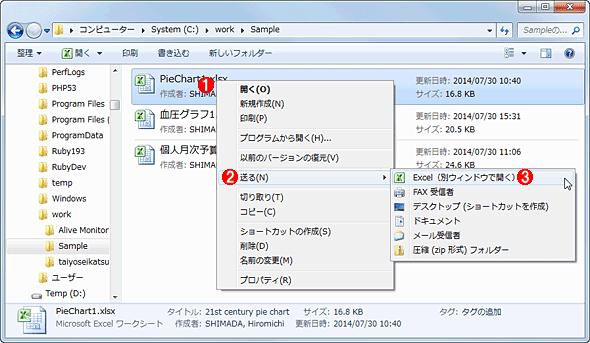 右クリックで表示されるメニューからExcelファイルを別ウィンドウで開く