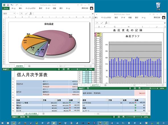 Excel 2013/2016ではブックごとに別々のウィンドウが開く