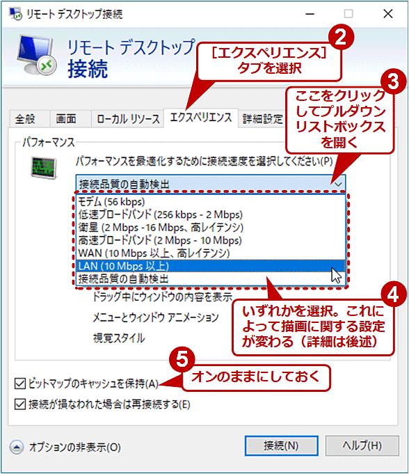 リモートデスクトップ接続アプリの描画設定を変更する(1/2)
